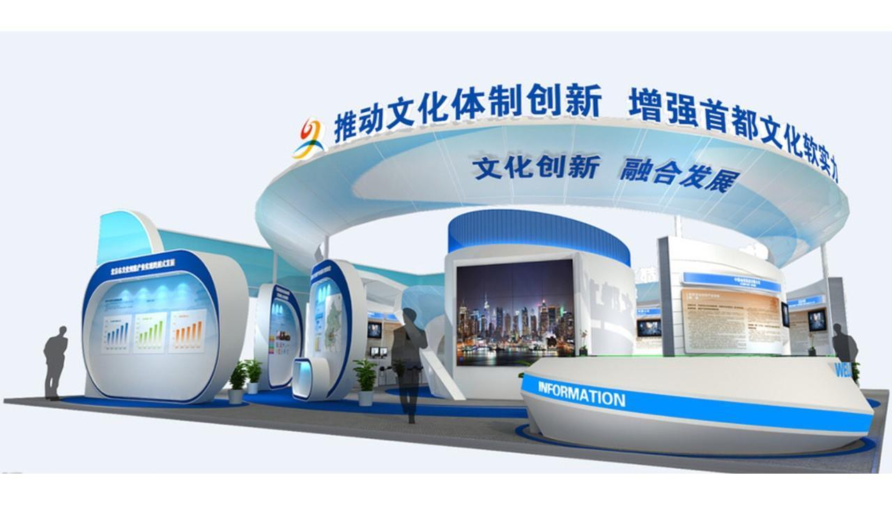 亚太国展--北京展团展台设计搭建