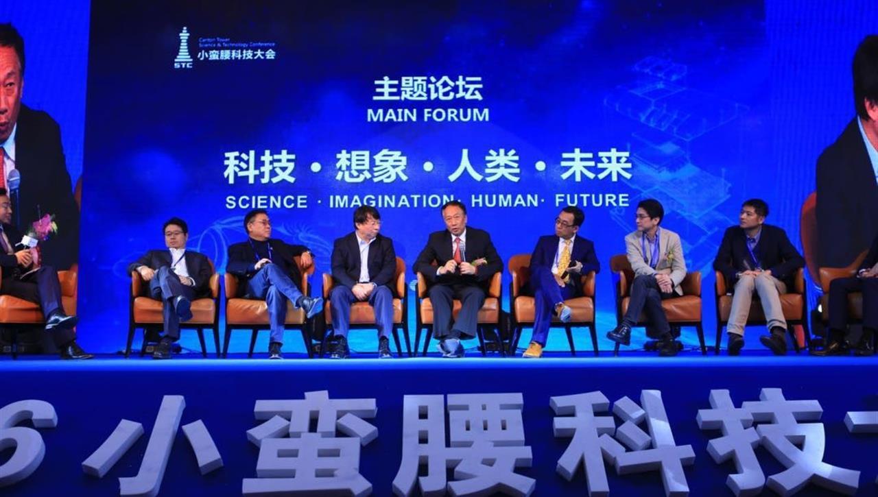 亚太国展--广州科技大会高峰对话