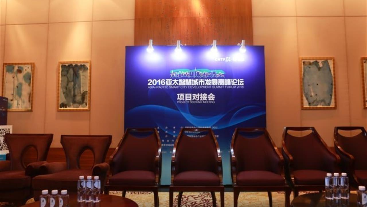 亚太国展--亚太智慧城市高峰论坛