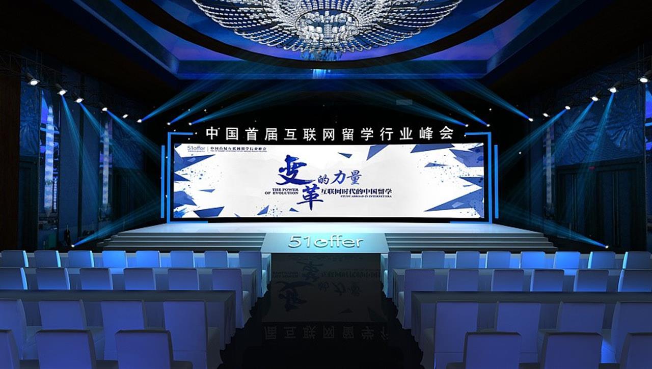 亚太国展--中国首届互联网行业峰会