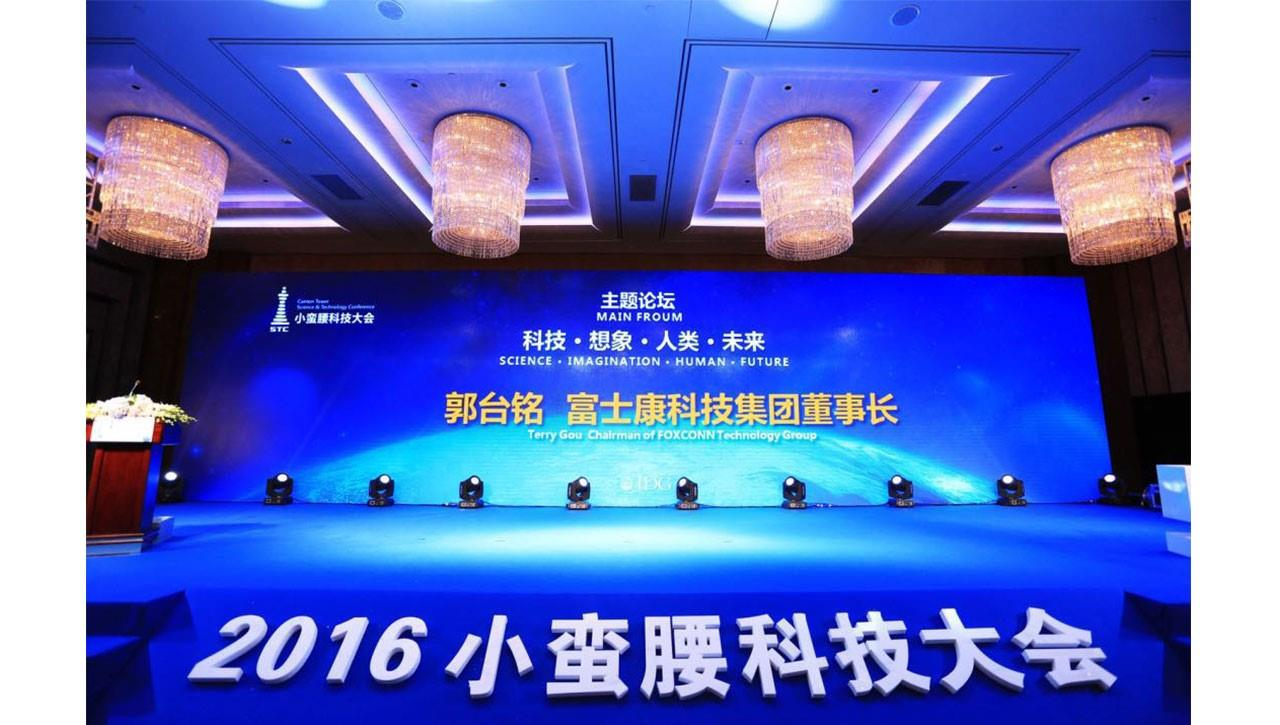 亚太国展--IDG广州小蛮腰科技大会