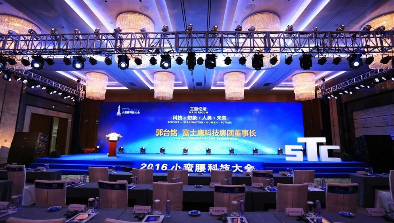 中外联合--2016广州STC科技大会