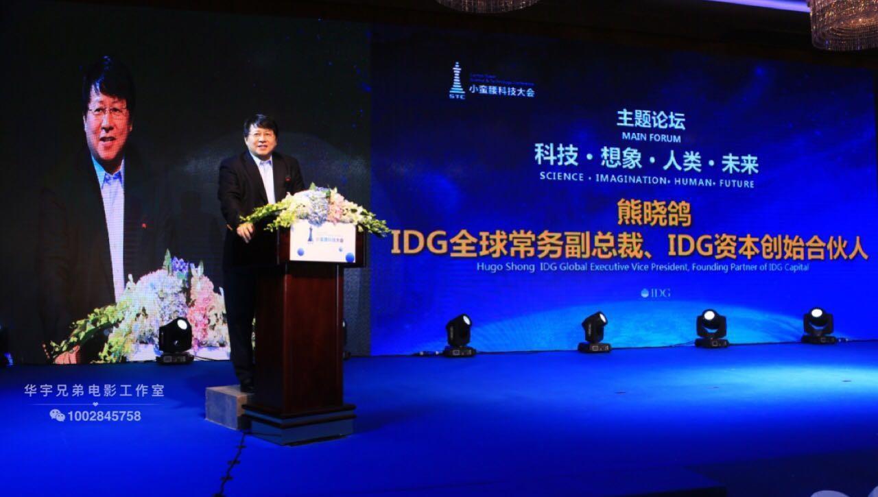 中外联合--IDG科技大会高峰论坛