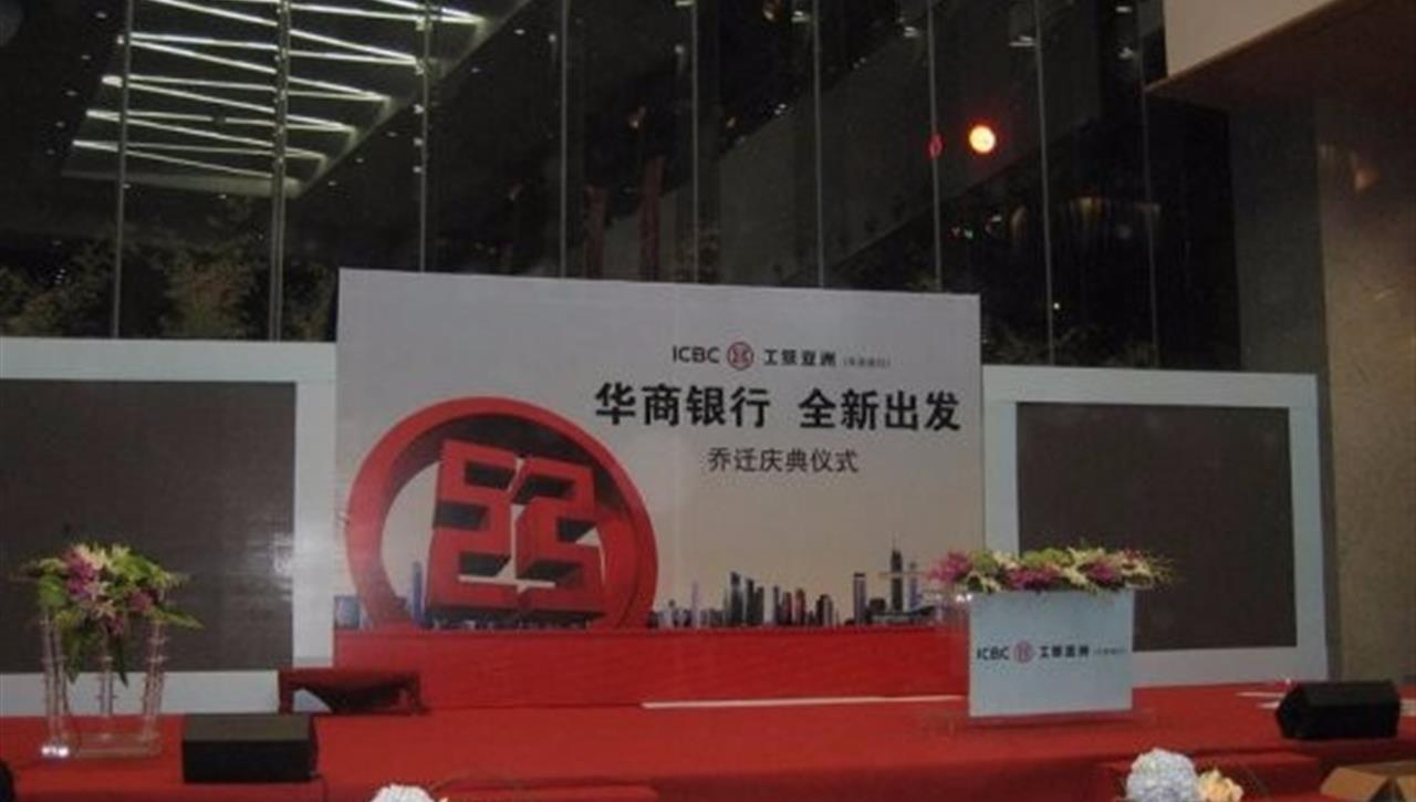 中外联合--华商银行乔迁庆典